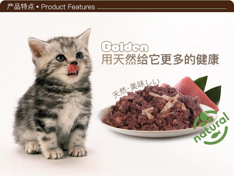 金赏Golden 金枪鱼鸡肉丝味猫罐头 170g