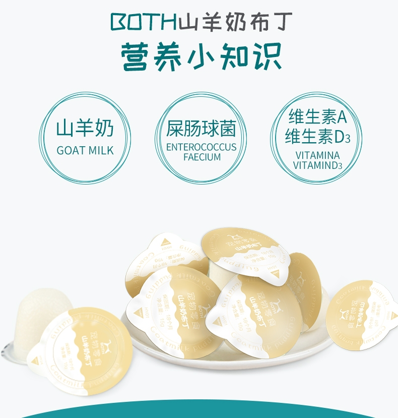 BOTH 幼犬山羊奶果冻布丁狗零食 15g*15粒