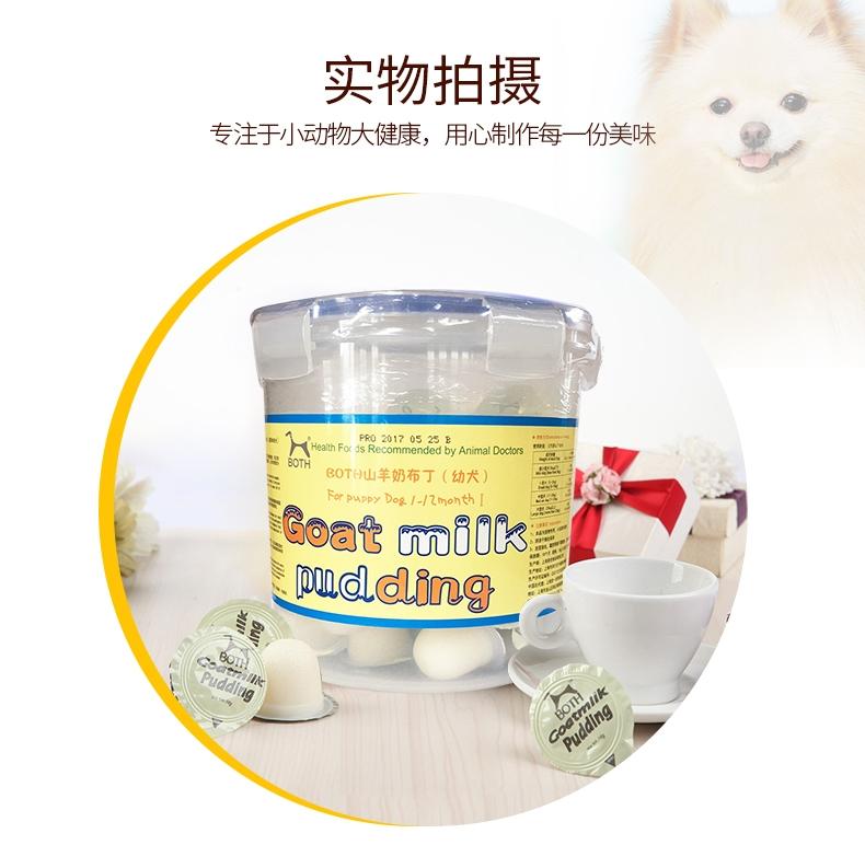 BOTH 幼犬山羊奶果冻布丁16g*50粒桶装 狗零食