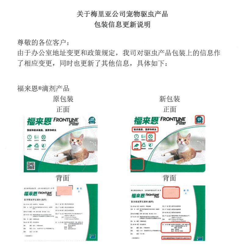 福来恩犬心保 11kg以下小型犬体内驱虫药整盒牛肉块狗狗驱虫药防心丝虫