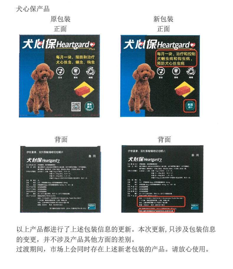 犬心保 犬用体内驱虫 口服 适用11kg以下小型犬 单粒/1个月剂量 美国进口