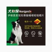 犬心保 犬用體內驅蟲 口服 適用12kg-22kg中型犬 單粒/1個月劑量 美國進口
