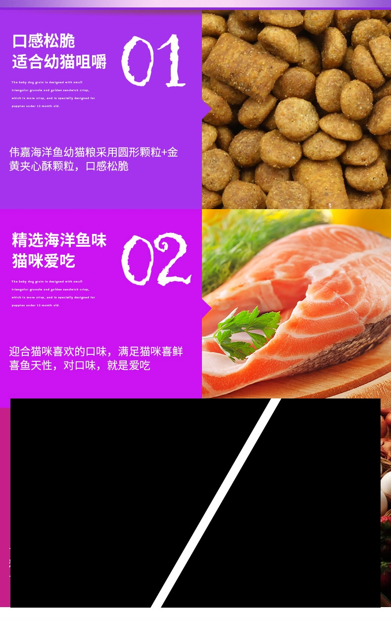 伟嘉 海洋鱼味低盐清淡幼猫粮 1.2kg