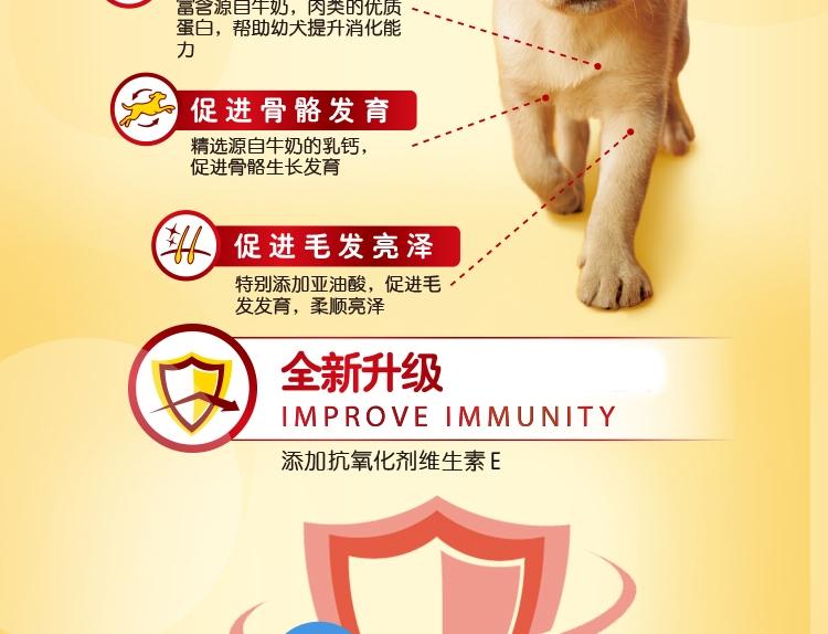 宝路Pedigree 肉类奶蔬菜幼犬粮 1.3kg