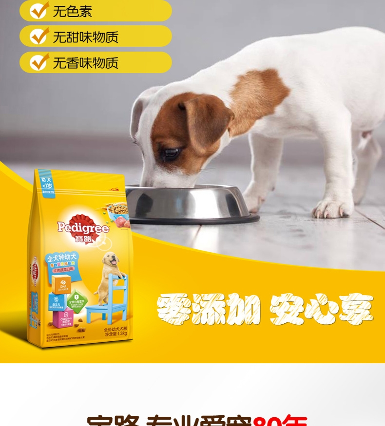 宝路Pedigree 牛肉蔬菜口味幼犬粮 1.3kg