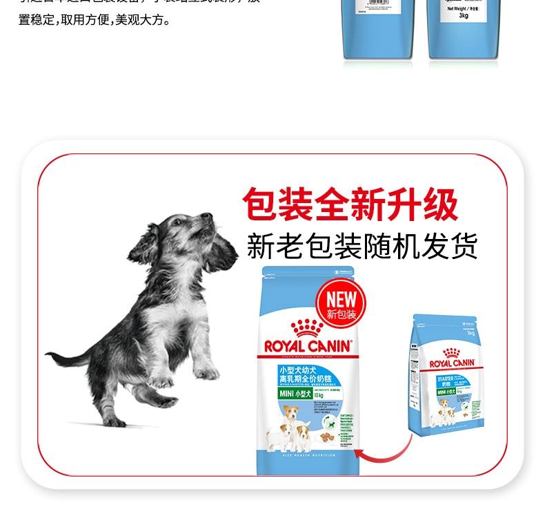 法国皇家ROYAL CANIN 小型犬粮怀孕哺乳离乳奶糕 3kg
