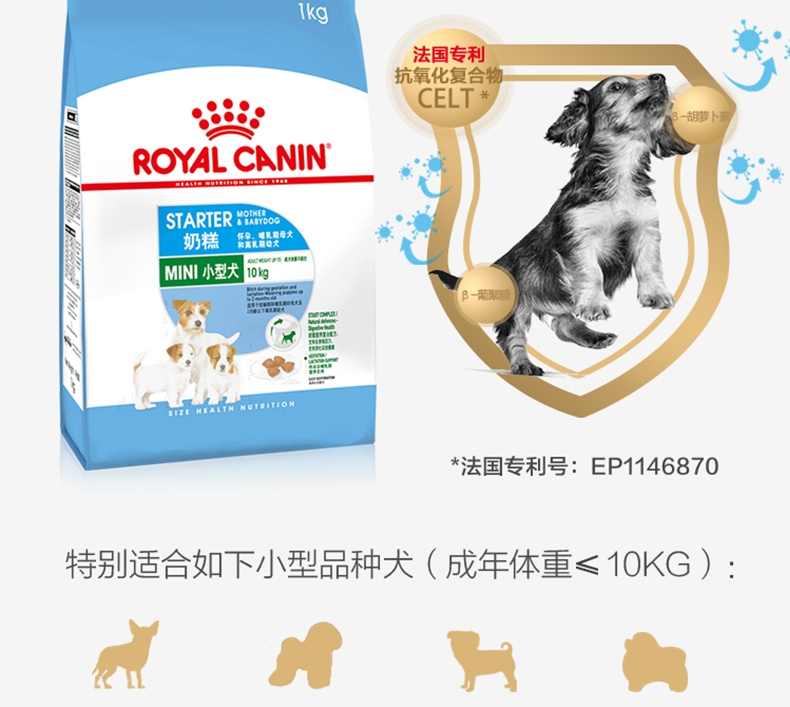 法国皇家ROYAL CANIN 小型犬离乳期奶糕1kg MIS30
