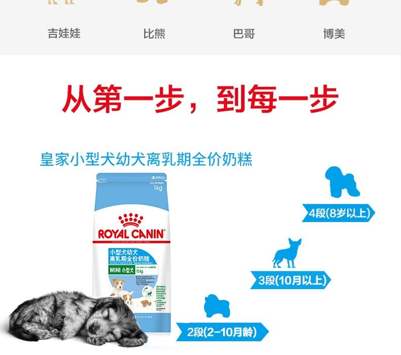 法国皇家Royal Canin 小型犬幼犬离乳期奶糕粮 1kg