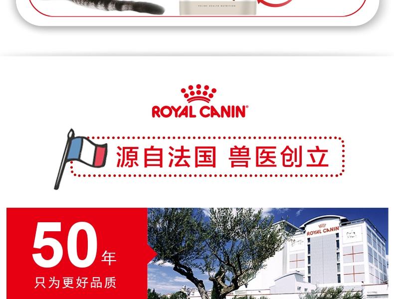 法国皇家ROYAL CANIN 室内成猫猫粮2kg i27