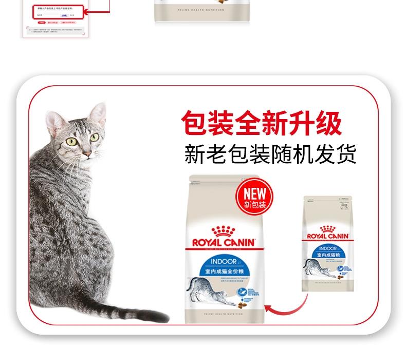 法国皇家Royal Canin 室内成猫猫粮 2kg i27