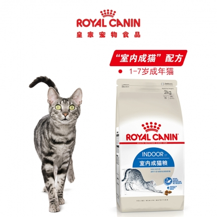 法国皇家ROYAL CANIN 室内成猫去毛球猫粮2kg i27