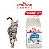 法国皇家 室内成猫去毛球猫粮2kg i27