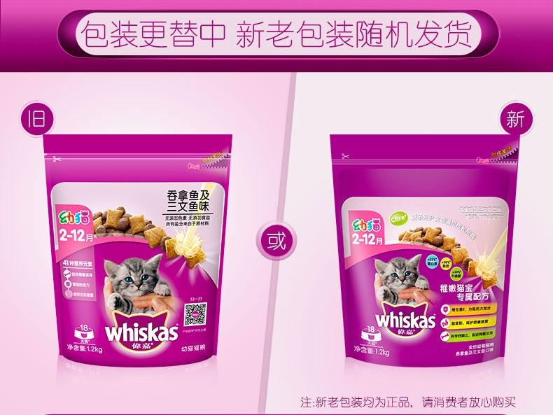 伟嘉 吞拿鱼及三文鱼味幼猫粮 1.2kg