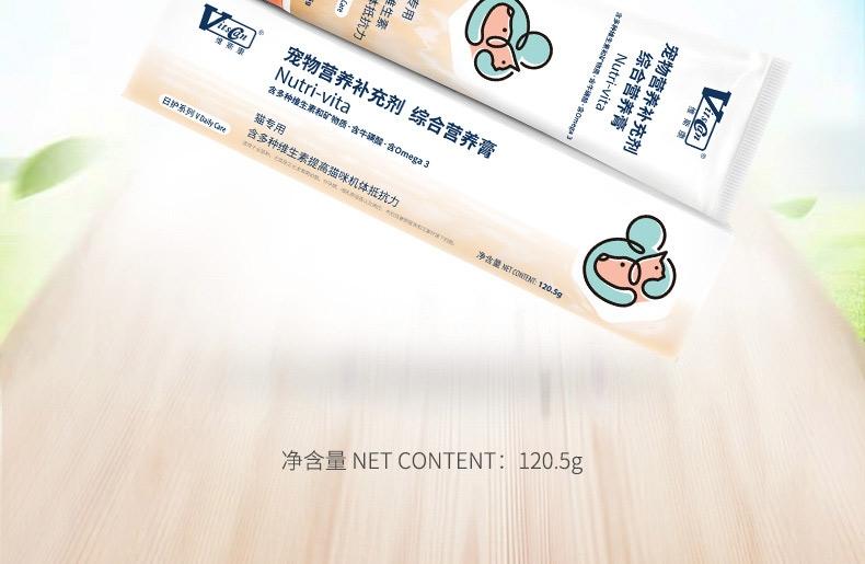 维斯康 猫用速补综合营养膏 120.5g 怀孕手术后专用营养补充