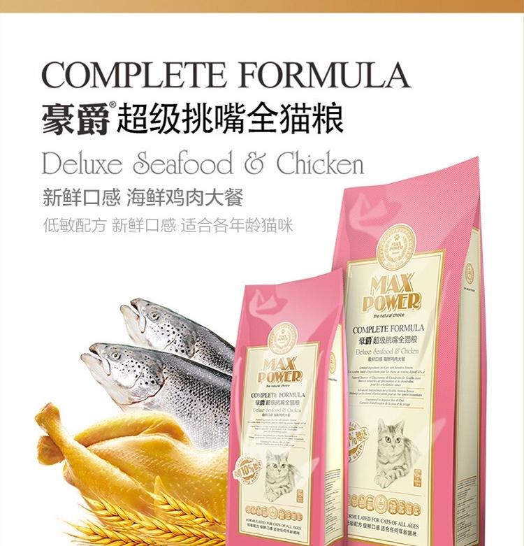 豪爵 全期猫粮超级挑嘴海鲜鸡肉猫粮3kg 加送300g