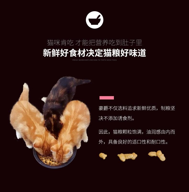 豪爵 挑嘴猫粮3kg加送300g