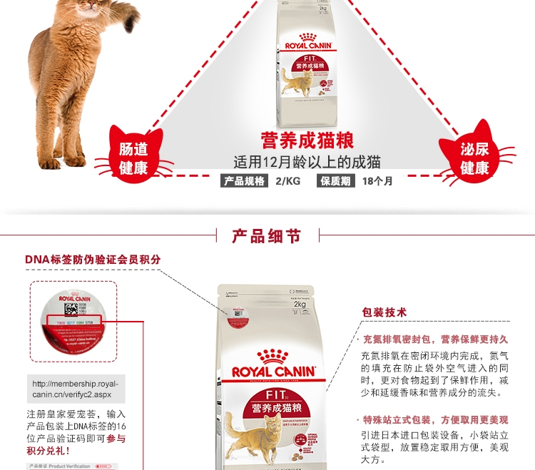 皇家ROYAL CANIN 理想体态成猫粮2kg F32