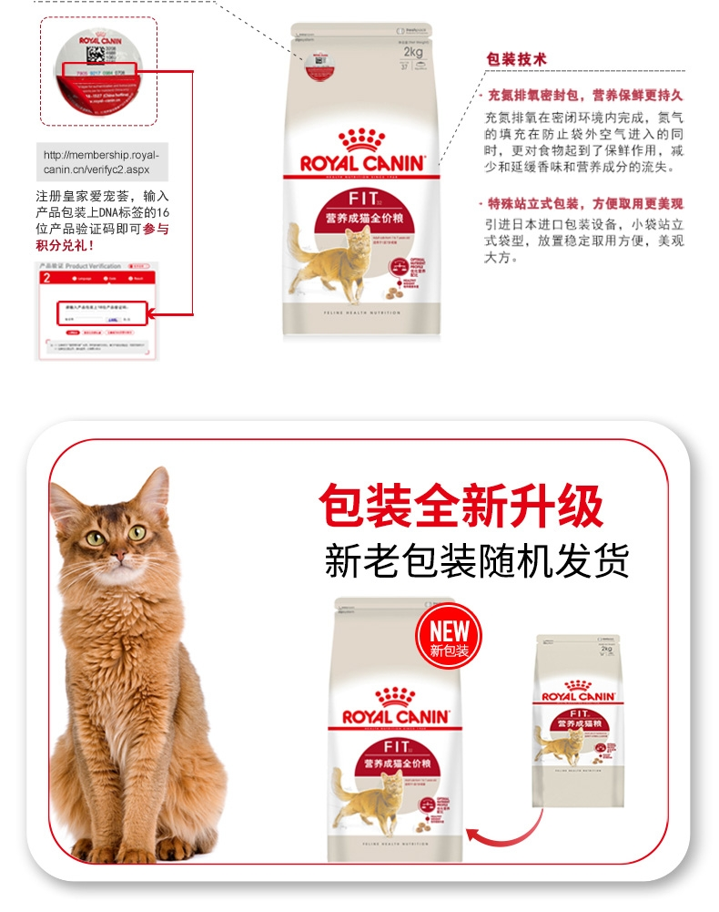 法国皇家Royal Canin 理想体态营养成猫粮2kg F32