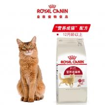 法国皇家ROYAL CANIN 理想体态成猫粮2kg F32 新老包装随机发送