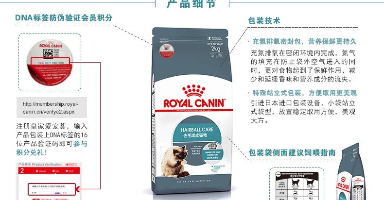 法国皇家ROYAL CANIN 去毛球成猫粮2kg IH34