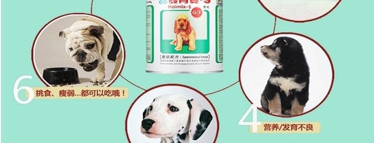 佑达发育宝-S 犬用整肠配方350g 助消化调理肠胃促进幼犬发育
