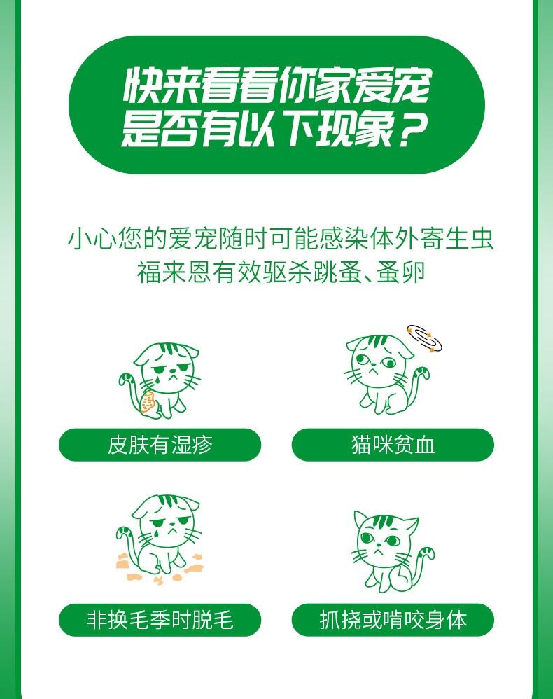 福来恩 猫用体外驱虫滴剂 3支装/3个月剂量  法国进口