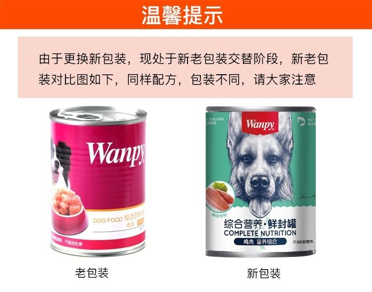 顽皮Wanpy 鸡肉口味狗罐头375g 狗湿粮