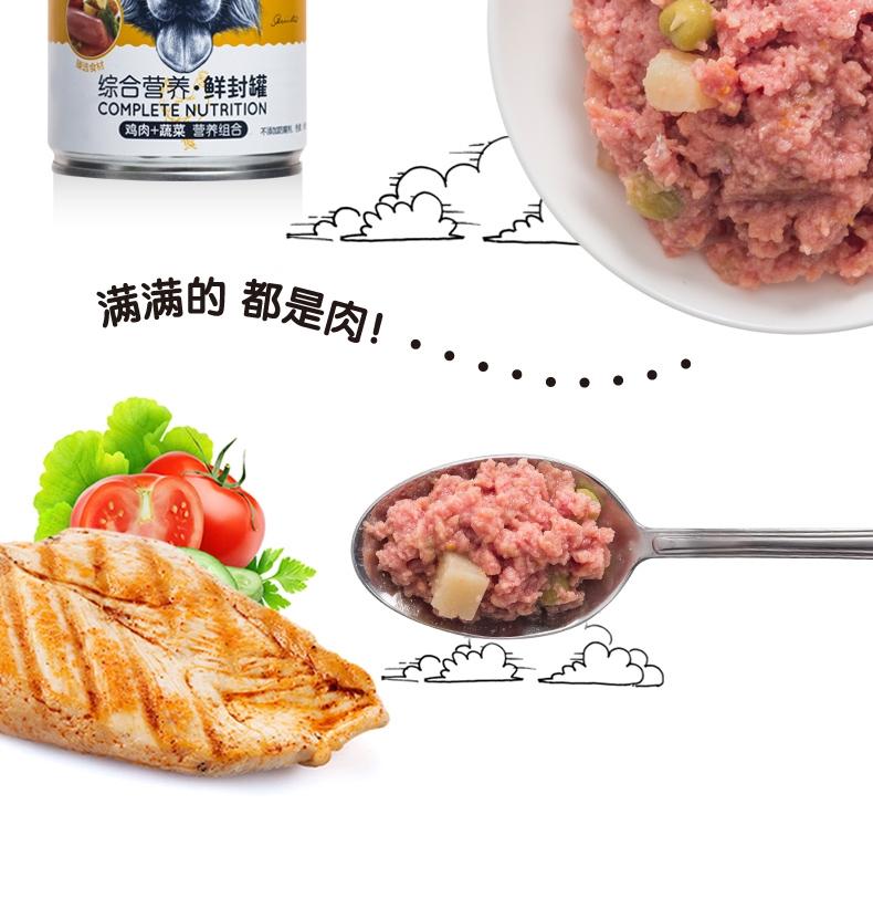 顽皮Wanpy 鸡肉蔬菜狗罐头375g