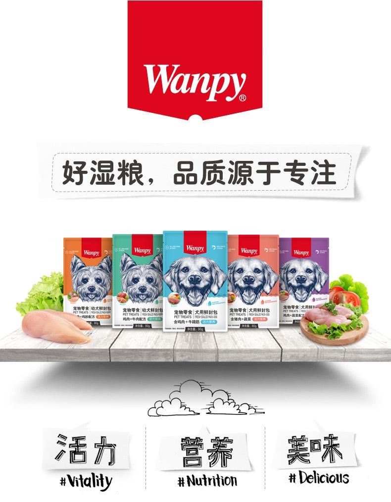 顽皮Wanpy 猪肉蔬菜鲜封包狗湿粮 80g