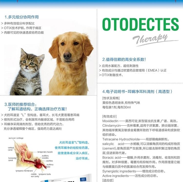 埃尔金 耳螨净滴耳液剂20g 治疗猫狗耳螨细菌真菌外耳炎