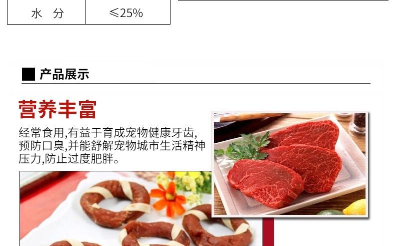 曼劳 亮毛牛肉圈美毛狗零食 400g