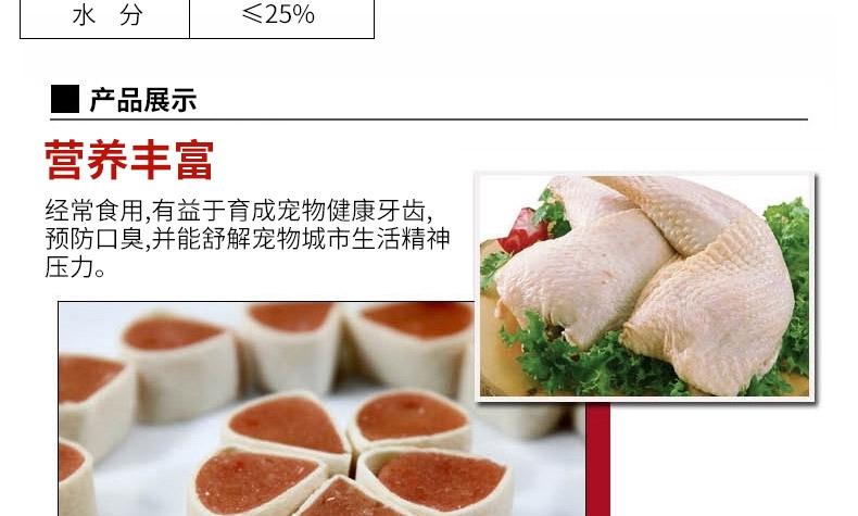 曼劳 鸡肉鳕鱼亮毛寿司400g 美毛亮毛 狗零食