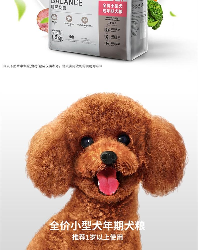 比瑞吉 全价小型成犬粮 1.5kg