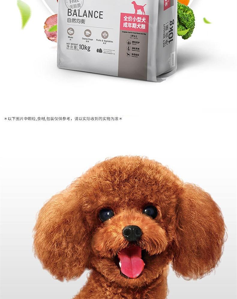 比瑞吉 全价小型成犬粮 10kg