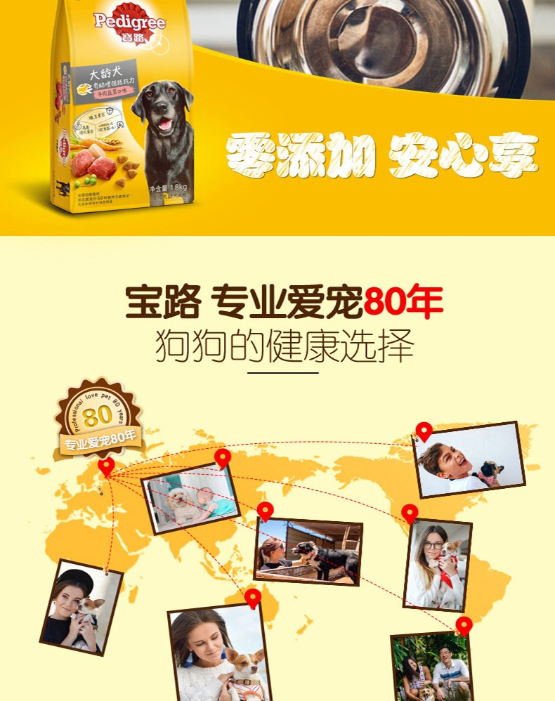 宝路Pedigree 牛肉蔬菜口味大龄犬犬粮 1.8kg