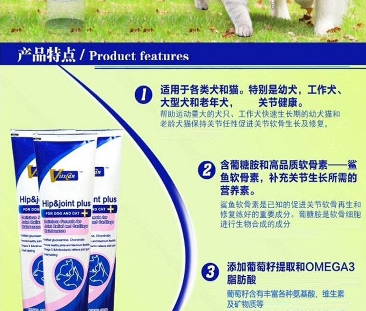 维斯康 速康关节膏120.5g 犬猫专用关节保护