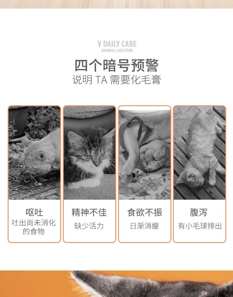 维斯康 猫用化毛膏 120.5g 去毛球营养补充