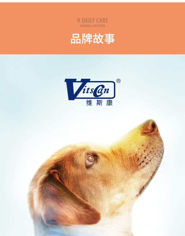 维斯康 猫用吐毛球化毛膏 120.5g 去毛球营养补充