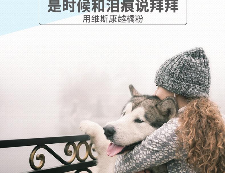 维斯康 亮洁护眼配方营养粉剂85g 犬猫通用