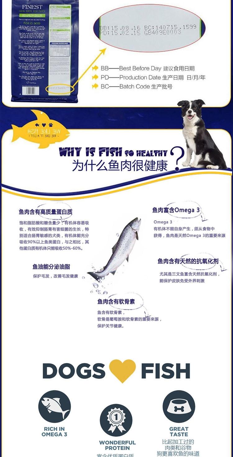 海洋之星 幼犬粮深海鱼美毛配方狗粮1.5kg 小颗粒