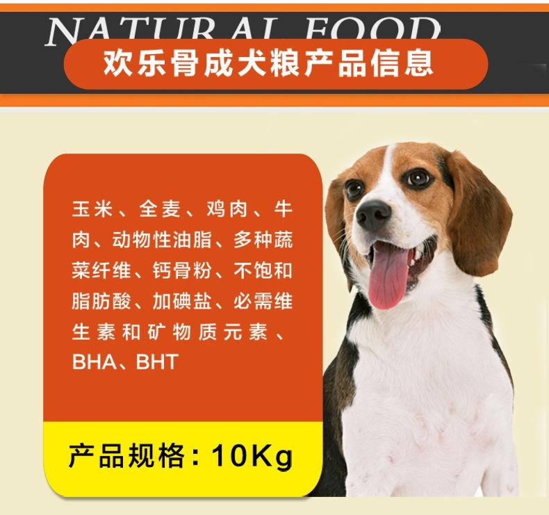 珍宝 欢乐骨成犬粮超高性价比狗粮10kg