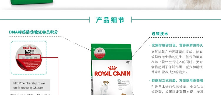 法國皇家ROYAL CANIN 小型犬8歲以上老年犬糧專用狗糧4kg