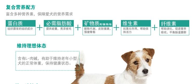 法国皇家ROYAL CANIN 小型犬8岁以上老年犬粮专用狗粮4kg