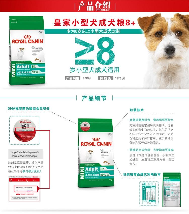 法国皇家ROYAL CANIN 8岁以上老年小型犬粮 4kg SPR27
