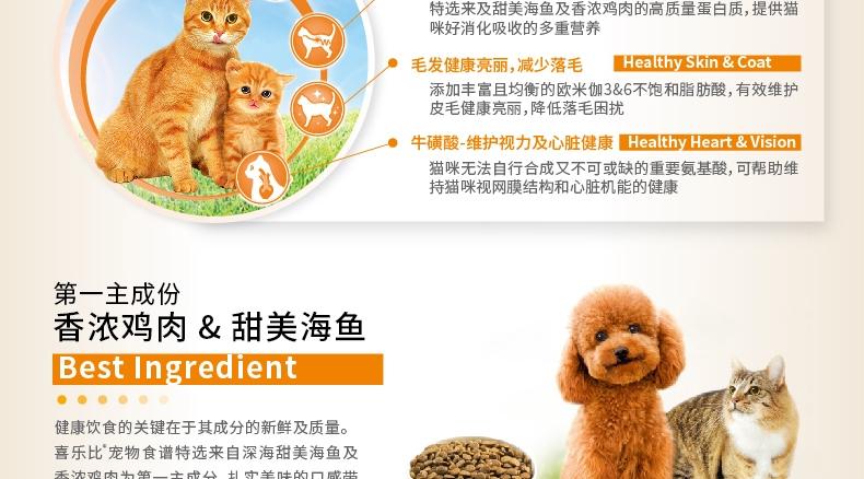 喜乐比 全期猫粮三文鱼+金枪鱼猫粮1.4kg