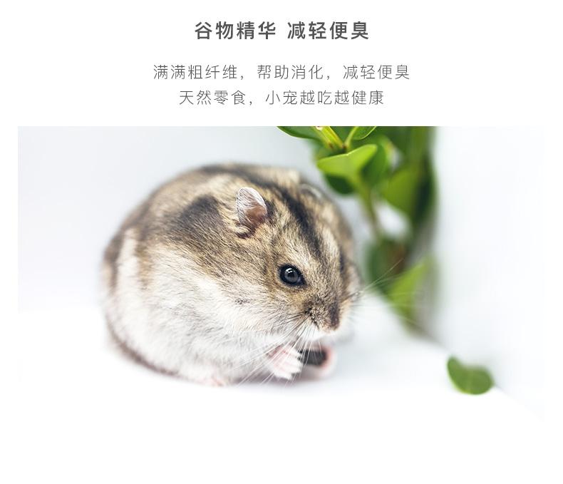 纽安吉 仓鼠全日综合营养粮 800g豪华配料