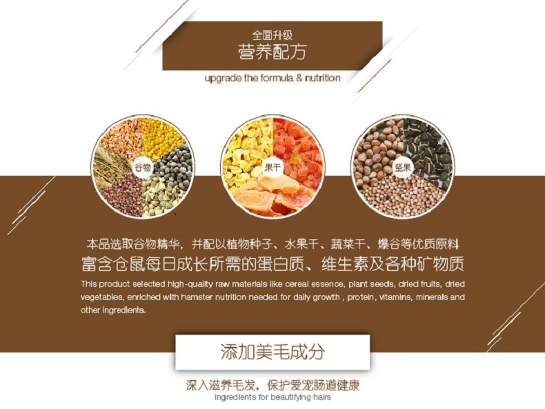 纽安吉 仓鼠全日综合营养粮 800g 蔬果搭配 减轻便臭