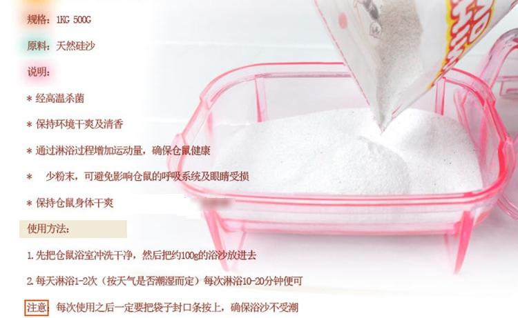 NEW AGE纽安吉 仓鼠浴沙500g/1kg 洗澡除臭浴砂