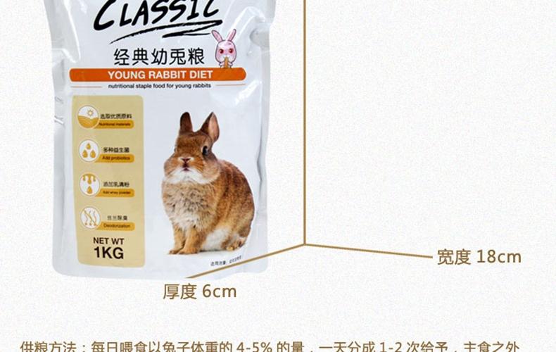 NEW AGE纽安吉经典幼兔粮1KG 替代乳配方