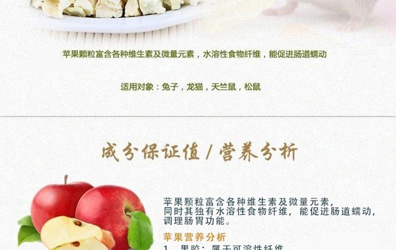 Minishow迷你秀仓鼠零食香甜苹果粒30g
